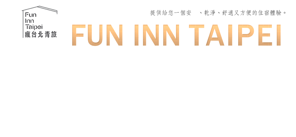 瘋台北青旅 Fun Inn Taipei Hostel